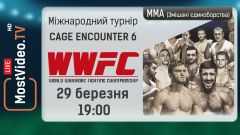 Онлайн-трансляция турнира WWFC Cage Encounter 6